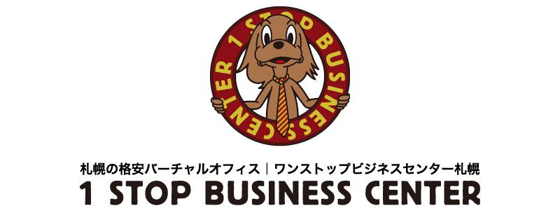 ワンストップビジネスセンター札幌